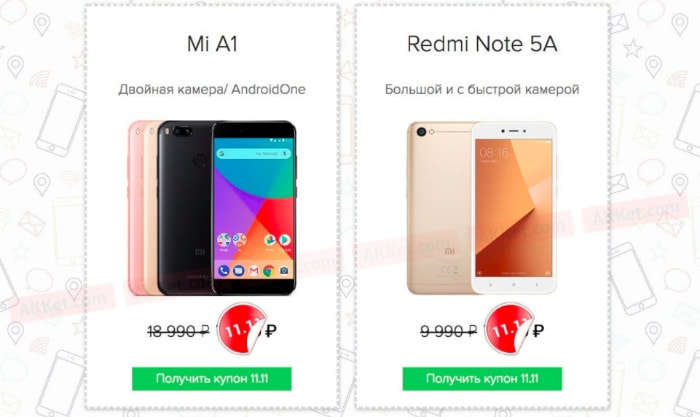 Xiaomi скидки
