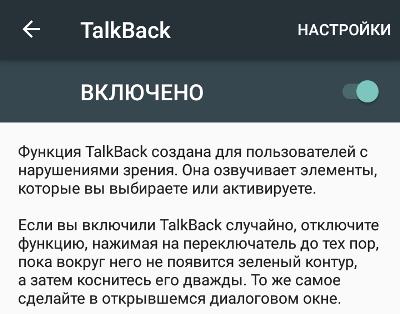 Talkback на Android