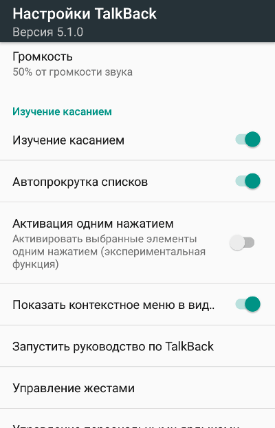 НастройкиTalkback