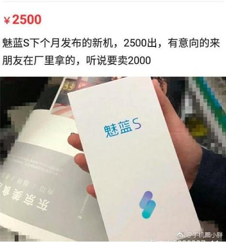 Meizu M6S коробка