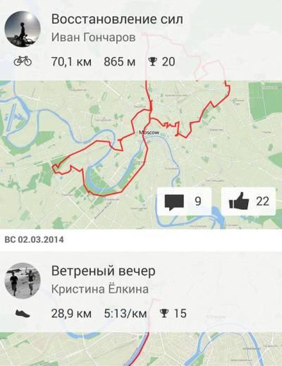Strava Бег и велоспорт