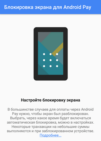 Блокировка экрана для Android Pay