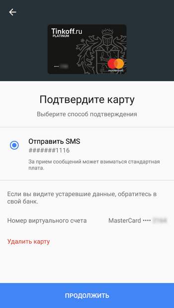 Настройка Android Pay