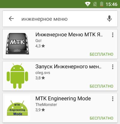Приложения для входа в инженерное меню