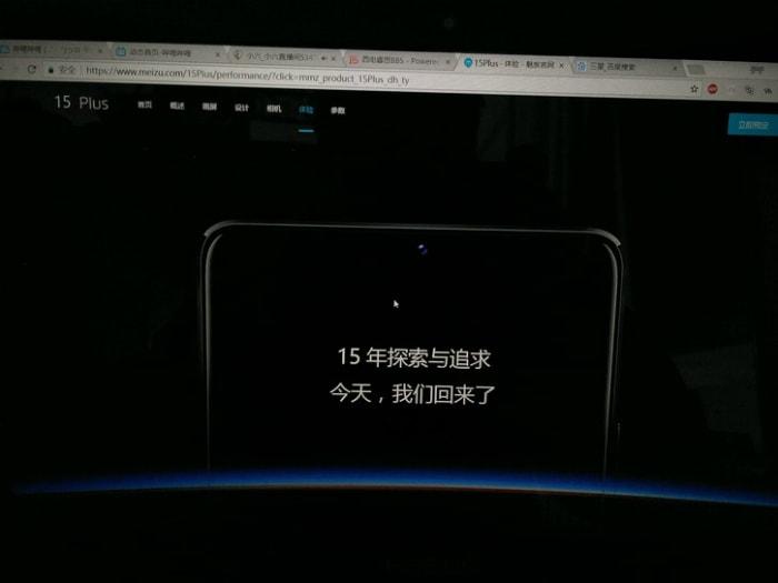 Meizu 15 Plus