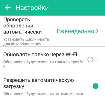 Автообновление Android