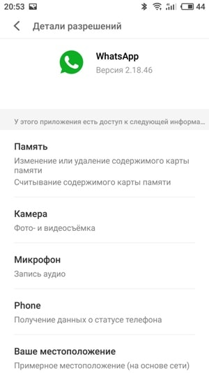 Разрешение приложения WhatsApp