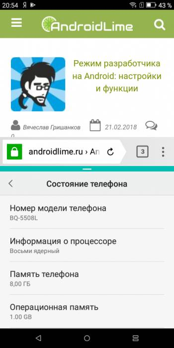 Интерфейс BQ Next LTE