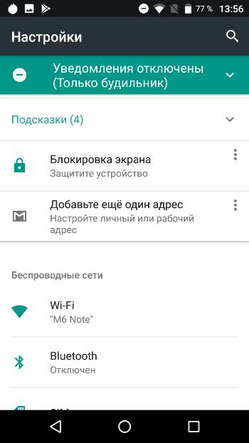 Настройки Android 7.0 Nougat