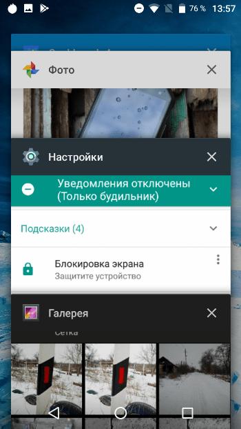 Открытые приложения
