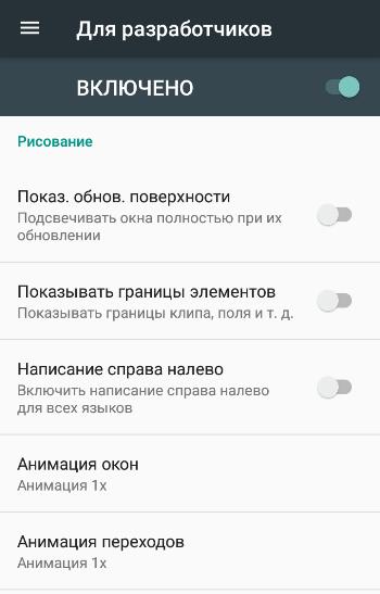 Режим разработчика на Android