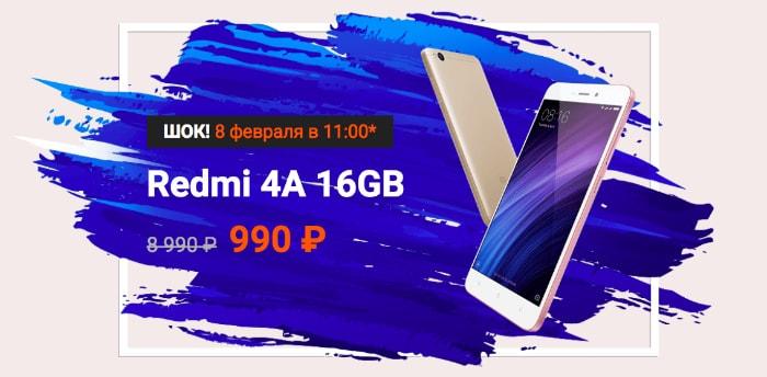 распродажа Xiaomi