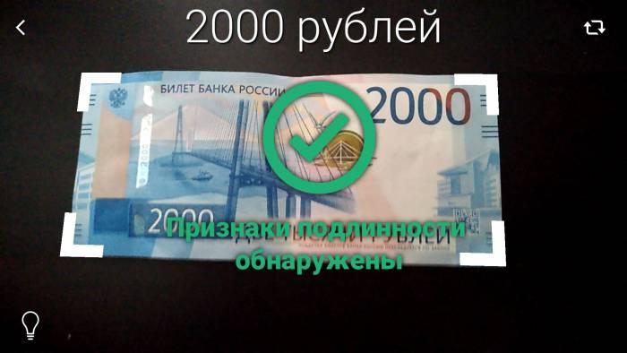 Проверка 2 тысяч рублей