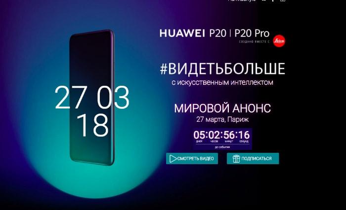 Huawei P20, P20 Pro