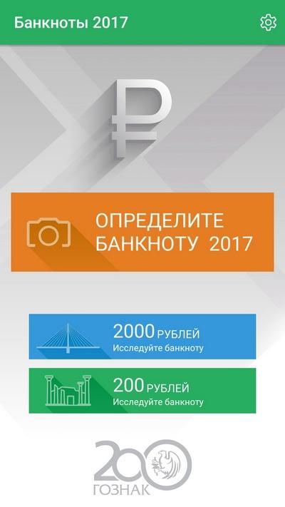 """Приложение """"Банкноты 2017"""""""