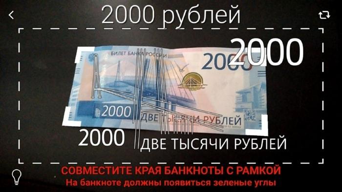 Проверка подлинности денег телефоном