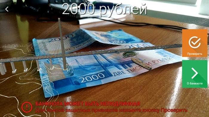 Проверка 2000 рублей телефоном