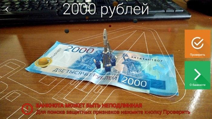 Проверка купюры 2000 рублей смартфоном