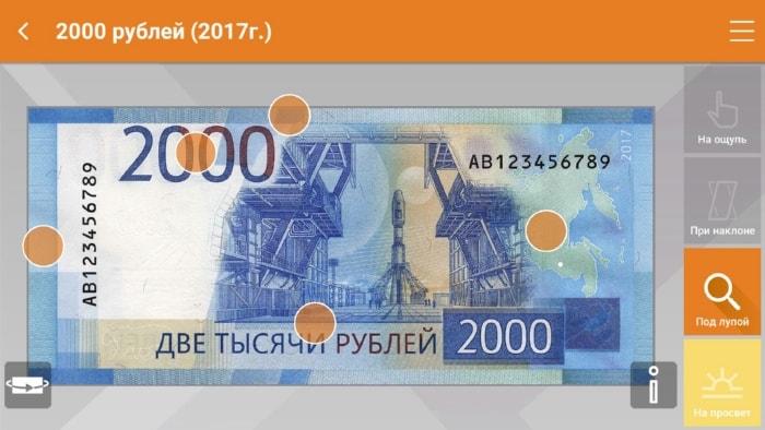 Проверка 2000 рублей лупой