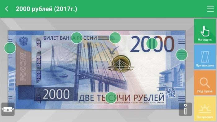 Проверка банкноты 2000 рублей