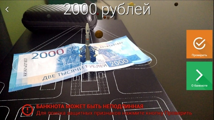 Проверка купюры 2000 рублей камерой