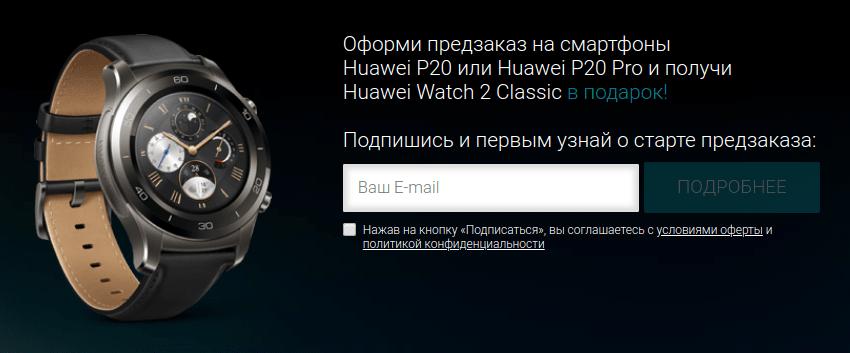 Розыгрыш Huawei Watch 2 Classic