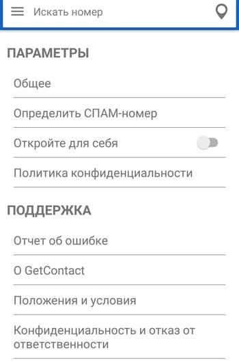 Настройки GetContact