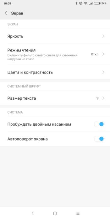 Настройки экрана MIUI 9.5