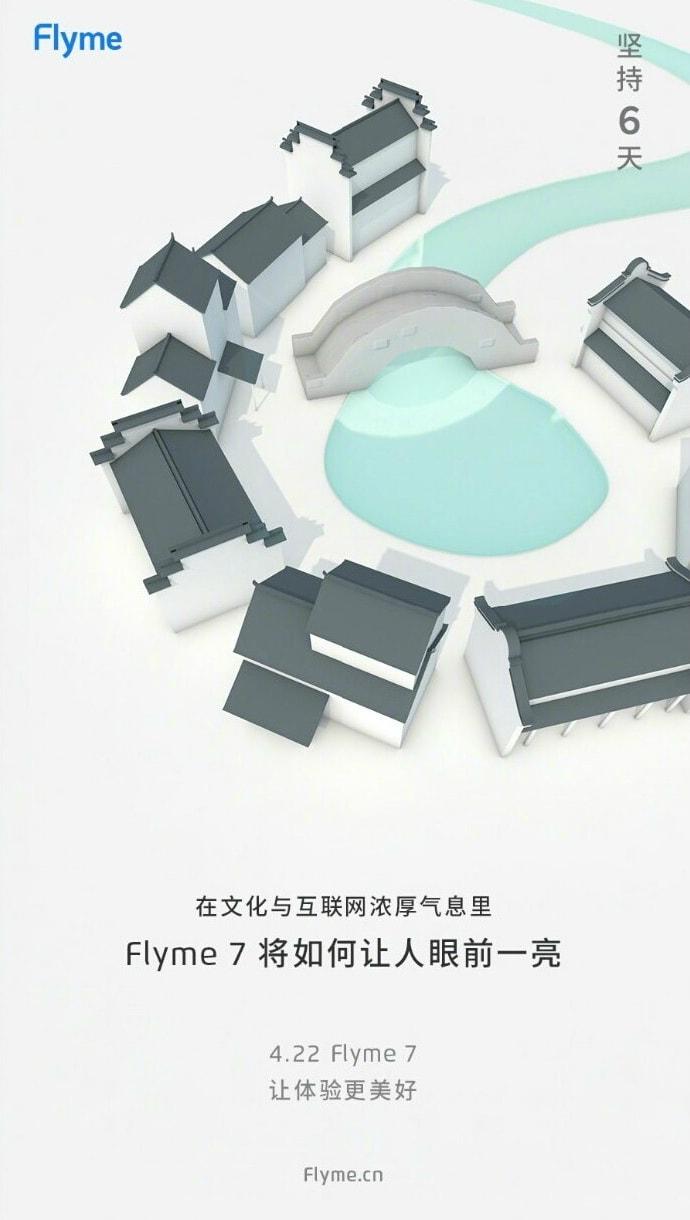 приглашение на презентацию Flyme OS 7