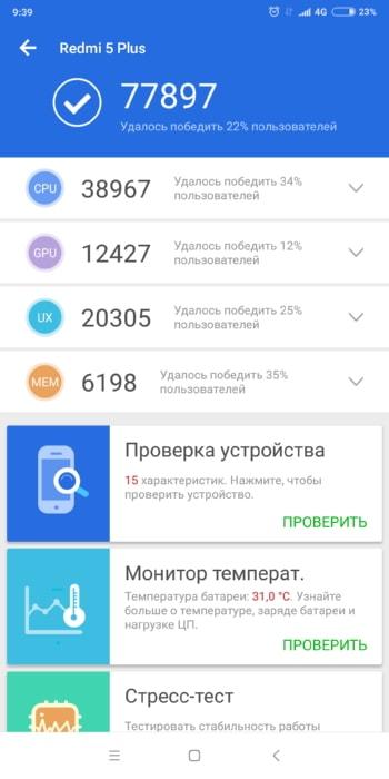 Xiaomi Redmi 5 Plus в AnTuTu