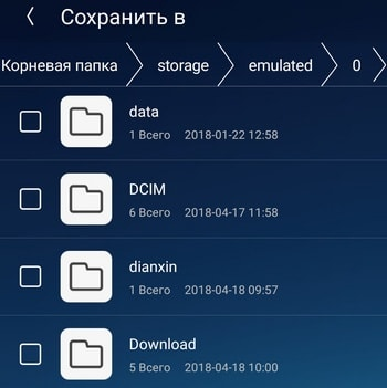 Папка загрузки в UC Browser