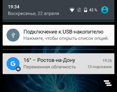 Подключение по USB