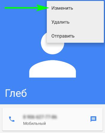 Черный список на Android