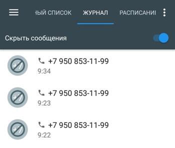 Список заблокированных вызовов