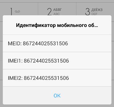 IMEI Xiaomi