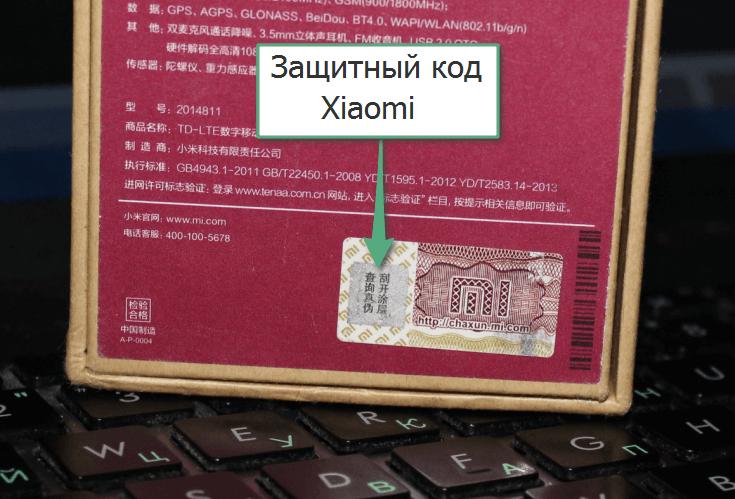 Защитный код Xiaomi