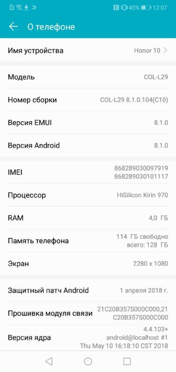 EMUI 8.1