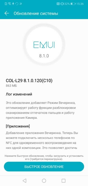 Обновление EMUI 8.1