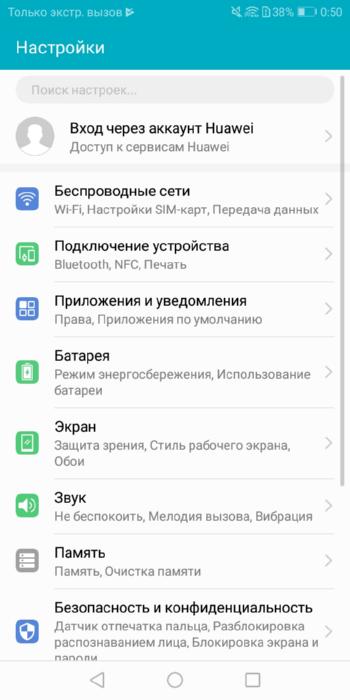 EMUI 8.0