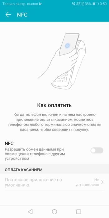 NFC на Honor 7C