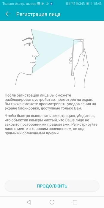Распознавание лица