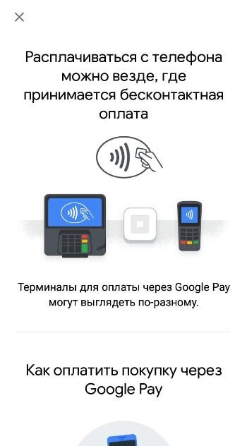 Настройка NFC