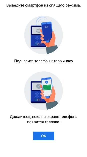 Инструкция по NFC