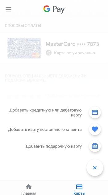 Привязка карты по NFC