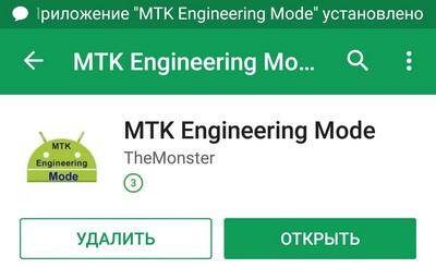 Установка приложения в Google Play