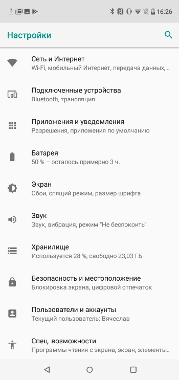 Интерфейс BQ Universe