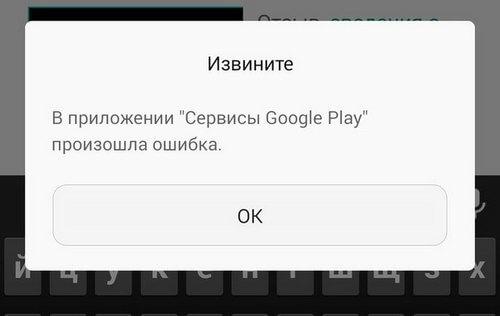 Ошибка Google Play