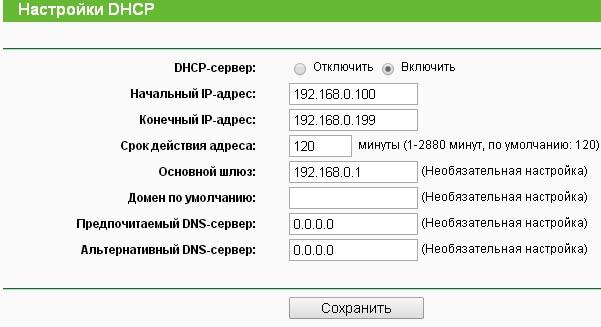 Включить DHCP