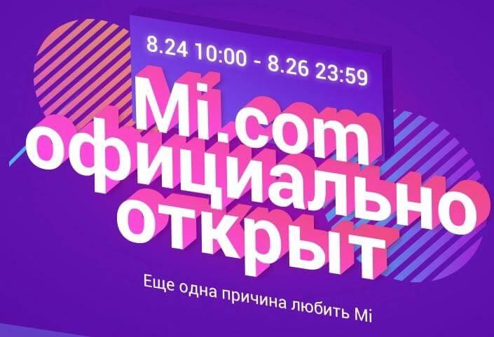 Mi.com в России