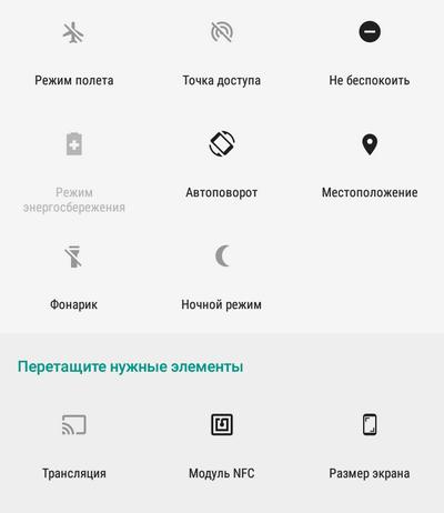 NFC в настройках